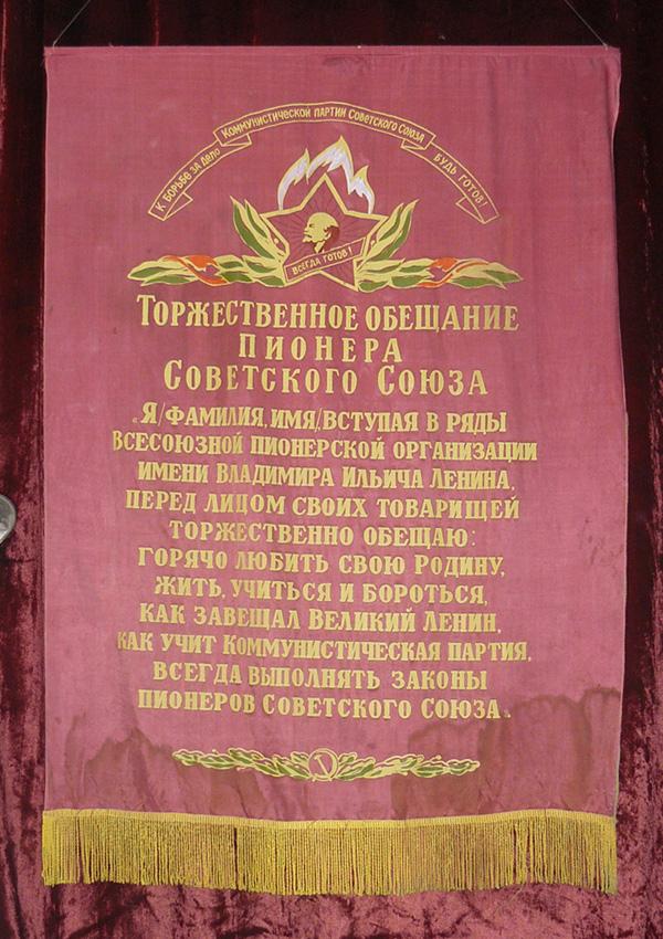 Торжественная обещание пионера Советского Союза